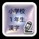 小学校1年生漢字
